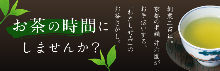 緑茶 種類