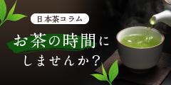 日本茶コラム お茶の時間にしませんか?
