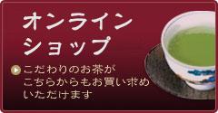井六園オンラインショップ