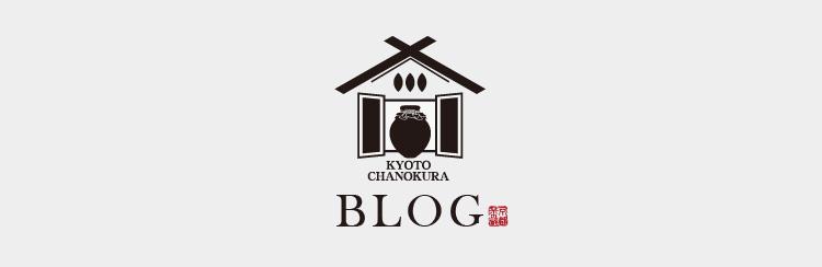 京都茶の蔵ブログ